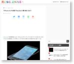 「iPhone 6」や次期「iPad」はより薄く軽くなる?!