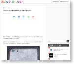 「iPhone 6」の筐体を撮影した写真が流出か?!