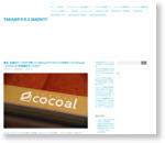 最近、写真をデータだけで残していませんか??フォトブック作成サービス『cocoal(ココアル)』で写真集を作ってみた! |