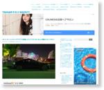 カレコ・カーシェアリングクラブで気軽にドライブ!『トヨタ・86 』で横浜に行ってきた! |
