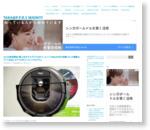 10/10発売開始!最上位モデル『アイロボット ルンバ 980』を先行体験!カメラ搭載 & アプリ対応! #アイロボットファンプログラム |