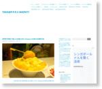 西門町芒菓冰で楽しむ台湾かき氷! #Taiwan #台湾 #台湾旅行記 |