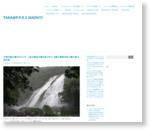 大雨な屋久島だからこそ…!迫力満点の滝を見てきた!  #屋久島旅行記 #屋久島 #旅行記 | TAKA@P.P.R.S MAIN!!!!