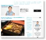 海外に飛び立つ前に!吉野家、幻のメニュー『牛重』を羽田空港国際線旅客ターミナルで食べてきた! #吉野家 #羽田空港 | TAKA@P.P.R.S MAIN!!!!