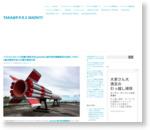 イプシロンロケット2号機も発射予定!JAXA内之浦宇宙空間観測所を見学してきた! #鹿児島旅行記 #大隅半島旅行記 | TAKA@P.P.R.S MAIN!!!!