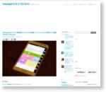 【RareJob】オンライン英会話『レアジョブ』を体験!スマートフォンから予約!すぐ受講できます!【Review】 |