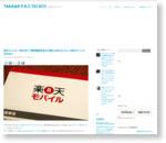 楽天モバイルへ移行完了!携帯電話料金が月額2,000円以下に! #楽天モバイル #MVNO |