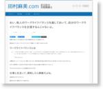 おい、他人のワークライフバランスを崩しておいて、自分のワークライフバランスを主張するんじゃないよ。 | 足立区で確定申告なら税理士の田村麻美.com