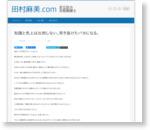 知識と売上は比例しない。突き抜けたバカになる。 | 足立区で確定申告なら税理士の田村麻美.com