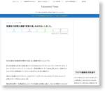 信濃毎日新聞の連載「群青の風」をお手伝いしました。 | Tatsumaru Times