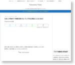 日本人が海外で「英語を使わないで」できる仕事はこんなにある! | Tatsumaru Times