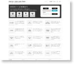 すぐに使える便利なWEBツール | Tech-Unlimited