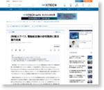 [特報]エアバス、電動航空機の研究開発に数百億円投資