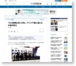 「AIの産業応用に本気」、グリッドや富士通ら日本連合設立