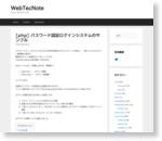WebTecNote - [php] パスワード認証ログインシステムのサンプル
