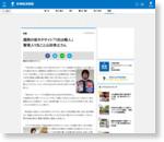 福岡の街ネタサイト「Y氏は暇人」 管理人Y氏こと山田孝之さん : 天神経済新聞