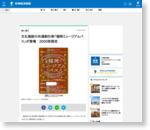 文化施設の共通割引券「福岡ミュージアムパス」が登場 2000枚限定