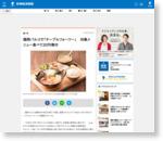 福岡パルコで「テーブルフォーツー」 対象メニュー食べて20円寄付