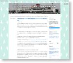 仙崎&萩旅行記 その9 最終回 地産地消とサスティナブルの間は遠いねぇ - testedqualityの(県外の水産高校受験)の記録