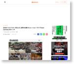 日本のバックパッカーが生んだ、世界のお祭りキュレーション・サイト「Event Carnival」がローンチ