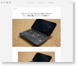 3DS LL サイズの Windows 端末「GPD WIN」。開封の儀とちょっとした雑感など | トバログ