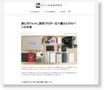 【#ブロガーカバンの中身 13】LCC&ガジェットブログ「いがモバ」五十嵐氏の持ち物 | トバログ