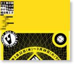 時をかける稽古場2.0 特設ページ – アガリスクエンターテイメント第23回公演『時をかける稽古場2.0』の特設ページ
