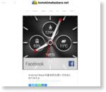 Android Wearの基本的な使い方をまとめてみたよ | tomokimatsubara.net