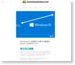 Windows10、企業導入の最大の障壁はWaaSへの対応だ(1/2) | tomokimatsubara.net