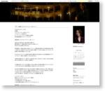 新番組 ミステリアス ジャパン~BSジャパン~ : 西本智実オフィシャルブログ 『智さんの小部屋』