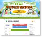 公益社団法人鳥取県聴覚障害者協会|鳥取県鳥取市|聴覚障がい者の社会参加への支援|イベントの開催