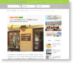 フィレンツェの和めるトスカーナ料理店 ~ Osteria Antica Mescita San Niccolo'
