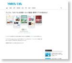 アップル、「iOS 10」を発表〜ロック画面・標準アプリの改良など