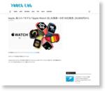 Apple、高コスパモデル「Apple Watch SE」を発表〜9月18日発売・29,800円から