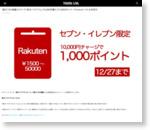 【最大10%増量】セブンで「楽天バリアブル」10,000円購入で1,000ポイント〜iTunesカードにも利用可