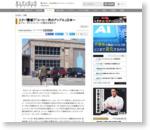 スタバ震撼?「コーヒー界のアップル」日本へ | 企業戦略 | 東洋経済オンライン | 新世代リーダーのためのビジネスサイト