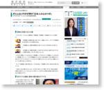 ポエムなJ-POPが押す「日本人の心のツボ」 | 日本「ポエム化」現象のナゾ | 東洋経済オンライン | 新世代リーダーのためのビジネスサイト