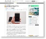 やっぱり使える!「iPhone6 Plus」 | オリジナル | 東洋経済オンライン | 新世代リーダーのためのビジネスサイト