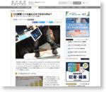 CES開幕!スマホ鈍化の中で注目の的は? | オリジナル | 東洋経済オンライン | 新世代リーダーのためのビジネスサイト