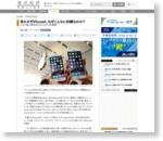 売れすぎiPhone6、なぜこんなに好調なのか? | オリジナル | 東洋経済オンライン | 新世代リーダーのためのビジネスサイト