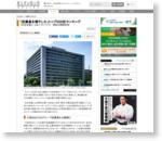 「従業員を増やした」トップ500社ランキング | オリジナル | 東洋経済オンライン | 新世代リーダーのためのビジネスサイト