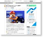 つまりマリオがスマホ・ワールドへ出稼ぎ? | インターネット | 東洋経済オンライン | 新世代リーダーのためのビジネスサイト