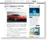 フェラーリが強気に値上げしても売れる理由 | 自動車 | 東洋経済オンライン | 経済ニュースの新基準