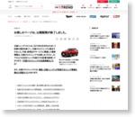 Xperia Z3 Compactの未使用品が3万円台に、異例の安値で注目集まる