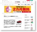 ドコモが発表、ローソンでたまる「dポイント」の狙い 日経トレンディネット