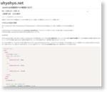 JavaScript初級者から中級者になろう:五章第三回 CSSの操作