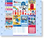 うなりくんオフィシャルホームページ (成田市観光キャラクター うなりくん)