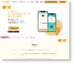 ウンログ株式会社 | コーポレートサイト