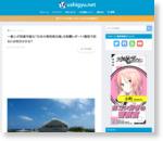 一般人が到達可能な「日本の東西南北端」を制覇レポート!最短で回るには何日かかる?