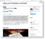 否定派によるフラットデザイン擁護論 - UXエンジニアになりたい人のブログ
